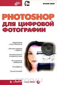 Photoshop для цифровой фотографии (+ CD-ROM)